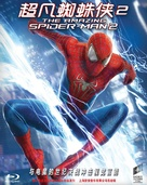 The Amazing Spider-Man 2 - Chinese Movie Cover (xs thumbnail)
