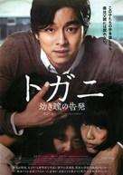 Do-ga-ni - Japanese Movie Poster (xs thumbnail)