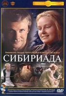 Sibiriada - Russian DVD cover (xs thumbnail)