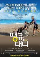 De toutes nos forces - South Korean Movie Poster (xs thumbnail)