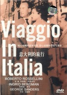 Viaggio in Italia - Chinese DVD cover (xs thumbnail)