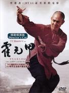 Huo Yuan Jia - Hong Kong Movie Cover (xs thumbnail)