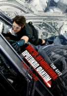 Mission: Impossible - Ghost Protocol - Ukrainian Movie Poster (xs thumbnail)