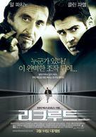 The Recruit - South Korean Movie Poster (xs thumbnail)