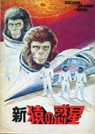 Escape from the Planet of the Apes - Japanese Movie Poster (xs thumbnail)