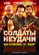 Tropic Thunder - Kazakh Movie Poster (xs thumbnail)