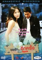 Sarangni - Thai DVD cover (xs thumbnail)