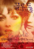 Au coeur du mensonge - South Korean Re-release poster (xs thumbnail)