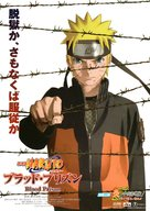 Gekijouban Naruto: Buraddo purizun - Japanese Movie Poster (xs thumbnail)