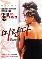 Miranda - South Korean Movie Poster (xs thumbnail)