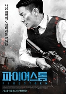 Fung bou - South Korean Movie Poster (xs thumbnail)