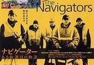 The Navigators - Japanese Movie Poster (xs thumbnail)