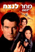 Tomorrow Never Dies - Israeli DVD cover (xs thumbnail)
