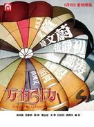 Wan You Yin Li - Chinese Movie Poster (xs thumbnail)