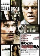 Before the Devil Knows You're Dead - Hong Kong Movie Poster (xs thumbnail)