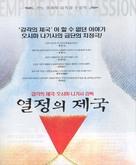 Ai no borei - South Korean Movie Poster (xs thumbnail)