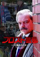 """""""A Touch of Frost"""" - Japanese Movie Cover (xs thumbnail)"""