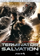 Terminator Salvation - Japanese Movie Cover (xs thumbnail)