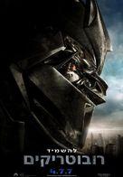 Transformers - Israeli Movie Poster (xs thumbnail)