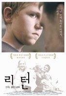 Vozvrashchenie - South Korean Movie Poster (xs thumbnail)
