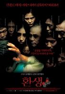 Rinne - South Korean Movie Poster (xs thumbnail)