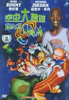 Space Jam - Chinese DVD movie cover (xs thumbnail)