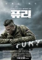 Fury - South Korean Movie Poster (xs thumbnail)