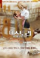 The Words - South Korean Movie Poster (xs thumbnail)