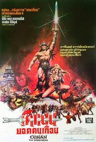 Conan The Barbarian - Indian Movie Poster (xs thumbnail)