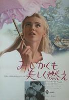 Elvira Madigan - Japanese Movie Poster (xs thumbnail)