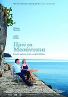 Before Midnight - Greek Movie Poster (xs thumbnail)