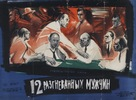 12 Angry Men - Russian Movie Poster (xs thumbnail)