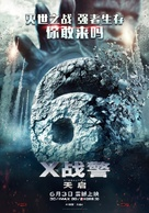 X-Men: Apocalypse - Chinese Movie Poster (xs thumbnail)