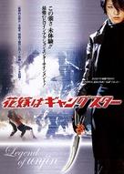 Jopog manura - Japanese poster (xs thumbnail)