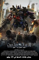 Transformers: Dark of the Moon - Tunisian Movie Poster (xs thumbnail)