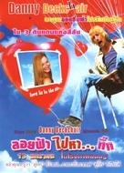 Danny Deckchair - Thai Movie Poster (xs thumbnail)
