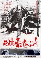 La polizia incrimina la legge assolve - Japanese Movie Poster (xs thumbnail)