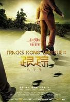 Gen Zong Kong Ling Xue - Chinese Movie Poster (xs thumbnail)