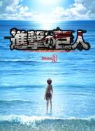 """Shingeki no Kyojin"" - Japanese Movie Cover (xs thumbnail)"