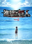 """Shingeki no Kyojin"" - Japanese Movie Cover (xs thumbnail)"