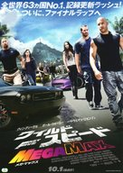 Fast Five - Japanese Movie Poster (xs thumbnail)