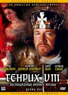 Henry VIII - Russian DVD movie cover (xs thumbnail)