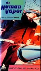 Gasu ningen dai ichigo - VHS cover (xs thumbnail)