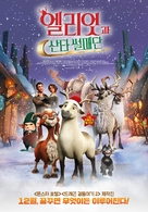 Elliot the Littlest Reindeer - South Korean Movie Poster (xs thumbnail)