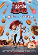 Cloudy with a Chance of Meatballs - South Korean Movie Poster (xs thumbnail)