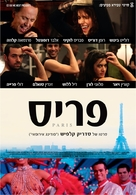 Paris - Israeli Movie Poster (xs thumbnail)