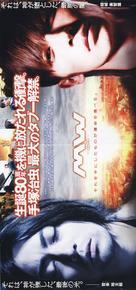 M.W. - Japanese Movie Poster (xs thumbnail)