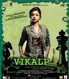 Vikalp - Indian Movie Poster (xs thumbnail)