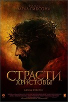The Passion of the Christ - Russian Movie Poster (xs thumbnail)