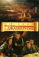Jabberwock - Russian DVD cover (xs thumbnail)